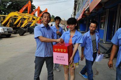 2013年7月,为岷县灾区捐款4万元。