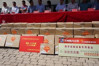 2014年9月,为中川镇赖家坡小学捐助10万元配备了30台多媒体电脑。
