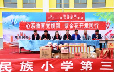 """2019年""""六一""""前夕,基金会举行了系列""""献爱心捐资助学""""活动。"""